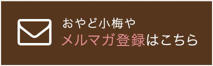 http://www.koumeya.jp/member.html