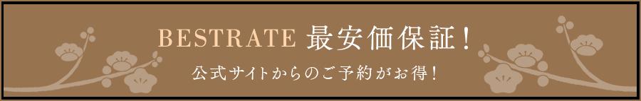 BESTRATE 最安価保証! 公式サイトからのご予約がお得!