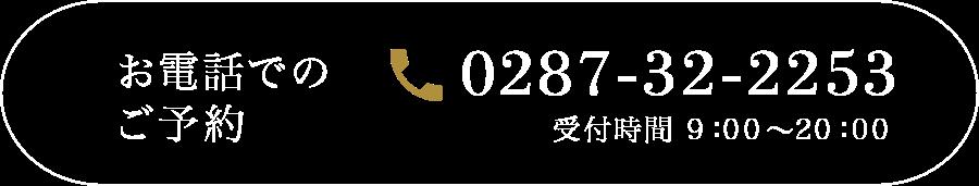 お電話でのご予約 0287-32-2253 受付時間 9:00~20:00